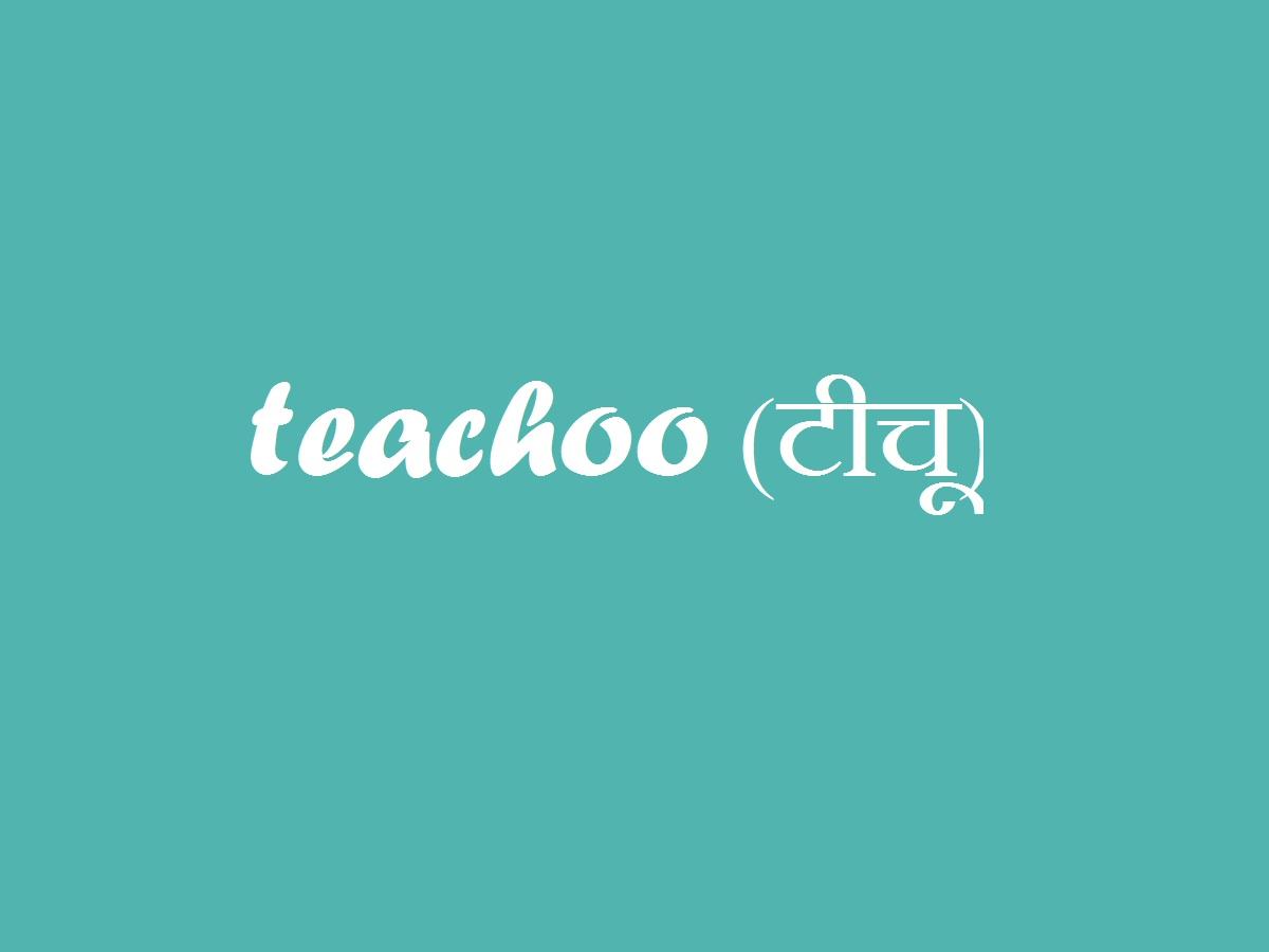 teacho-techo-techno-teecho-teechoo---teachoo.jpg