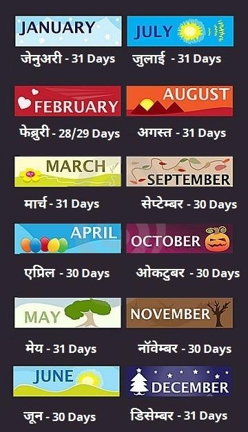 different months.jpg